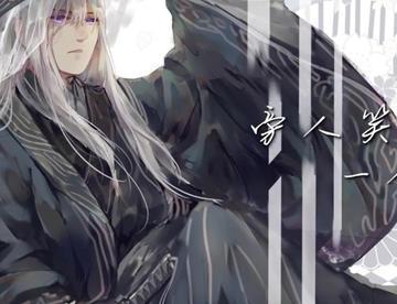 【剧情歌】鸩仙酿(演唱:帝听sakya,念白:苏榭×天海无贝)
