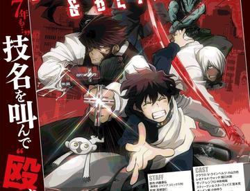 《血界战线》第二季动画10月播出!